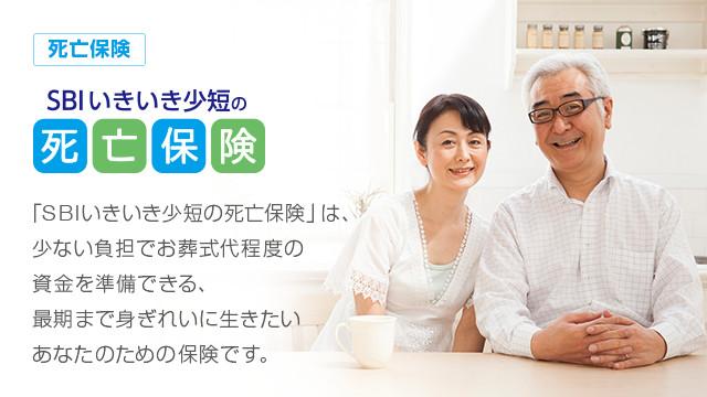 会社 短期 株式 少額 いきいき sbi 保険