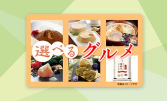 10種類の中から選べるギフトカード(2,000円相当)